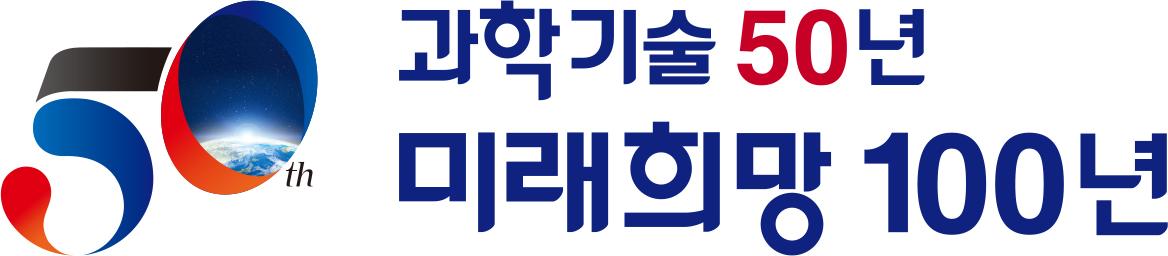 과학기술50년_logo