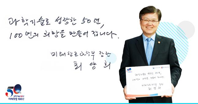 미래창조과학부장관_인사말 (2)