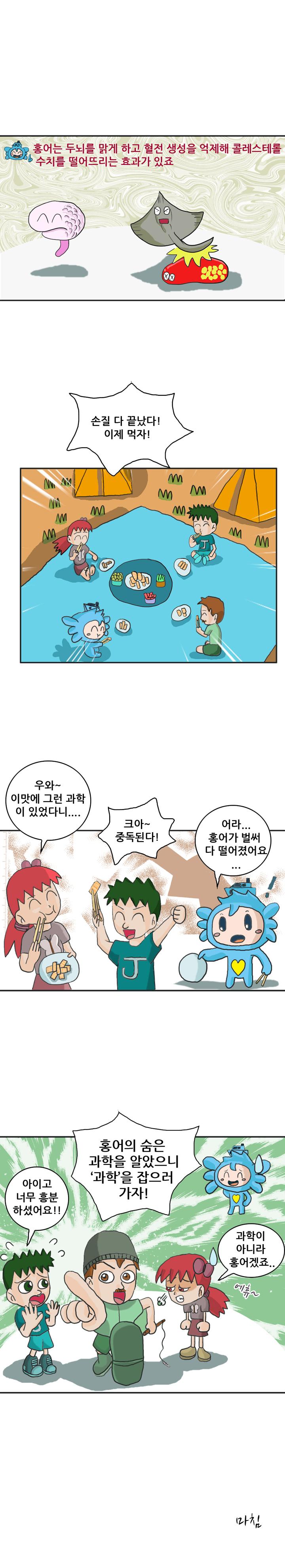 홍어과학-04