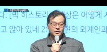 [사이언스 TV] 지금은 교양과학책 전성시대