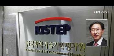 [사이언스 TV] KISTEP 8대 원장에 임기철 상임위원 선임