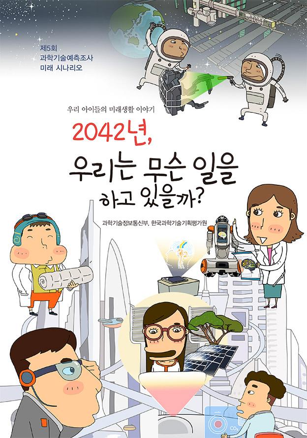 과학기술예측조사-미래-시나리오-홈페이지-게시용-1