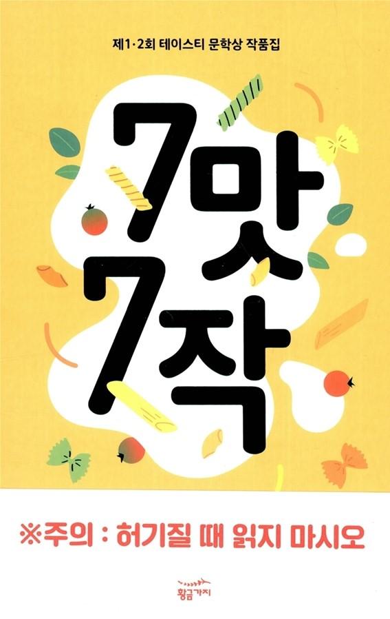 7맛 7작
