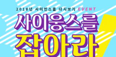 2018 사이언스올 다시보기 '사이웅스를 잡아라!' 이벤트