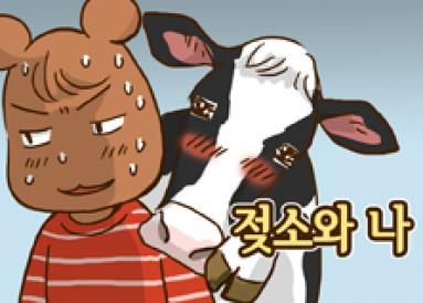 [완결] [2015 랩툰공모전] 젖소와 나