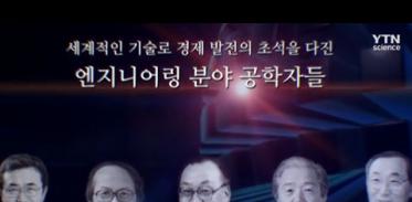 [사이언스TV] 2019 세종과학기술인대회 과학기술유공자 업적의 재조명