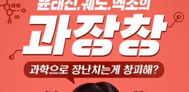 [시즌2] 51회. (LIVE) 안녕, 과장창~! 시즌2 마지막 방송 #나미춘의눈물 (w. 1분과학)