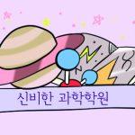 [시즌1] [웹툰] 신비한 과학학원 11화