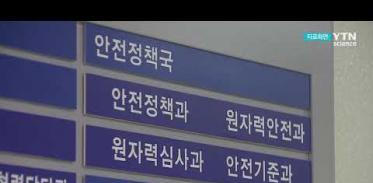 원안위, 서울반도체 피폭 의심자 150명 확대 조사