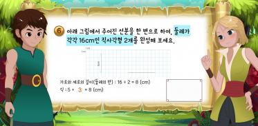 초등5 수학 1학기 6단원 익힘문제 73쪽 6번