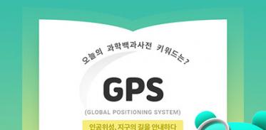 [카드뉴스] GPS