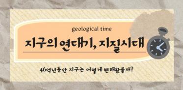 [시즌1] [인포그래픽] 지구의 연대기, 지질시대