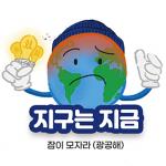 [시즌2] [웹툰] 지구는 지금 2화. 잠이 모자라(광공해)