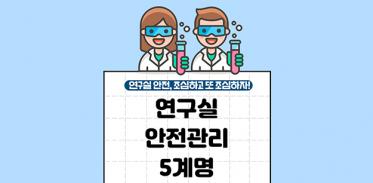 [카드뉴스] 연구실 안전관리 5계명 – 우수상/정유림