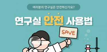 [카드뉴스] 연구실 안전 사용법 – 우수상/신은영