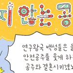 [웹툰] 웃지 않는 공주 – 우수상/김예지