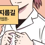 [웹툰] 연구의 지름길 – 대상/김효진