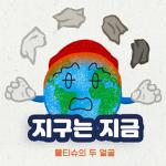 [시즌2] [웹툰] 지구는 지금 5화. 물티슈의 두 얼굴